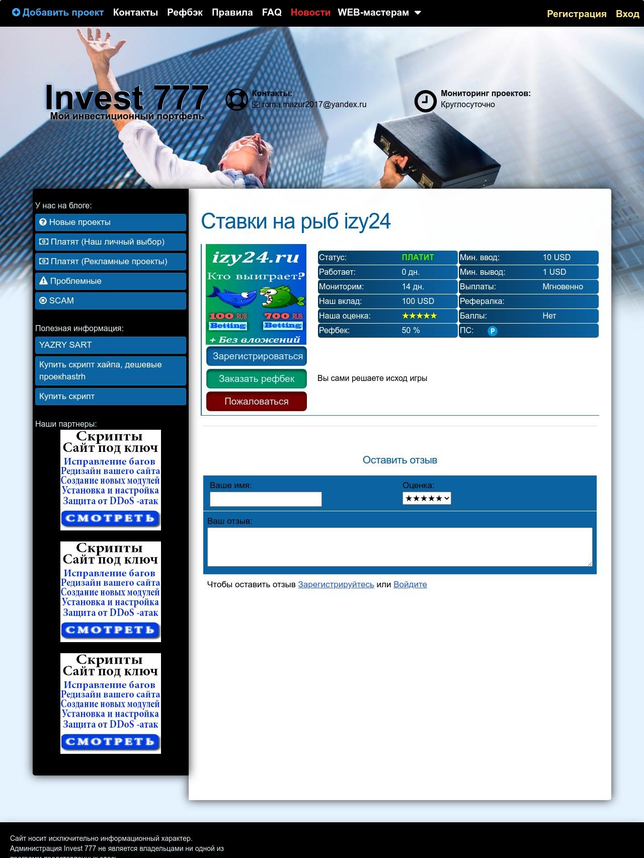 Студии по созданию скриптов для сайта уфа торговая компания старт официальный сайт